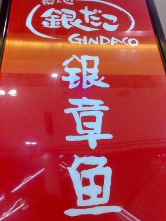 Gintako2.jpg